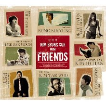 [중고CD] 김형석 / With Friends (Digipack)