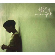 [중고CD] Nobuo Tokunaga / 쉘부르의 우산 - Innocent Memory (2CD/Digipack)