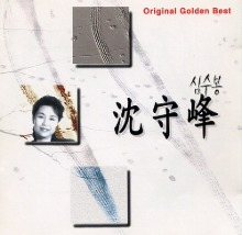 [중고CD] 심수봉 / Original Golden Best